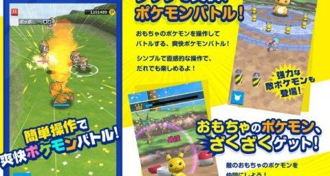 [VIDEO] Anuncian Pokeland el nuevo juego de Pokémon para Smartphones y móviles